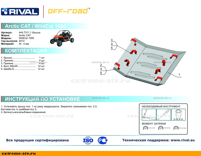 Крыша Arctic Cat WILDCAT 1000 5766