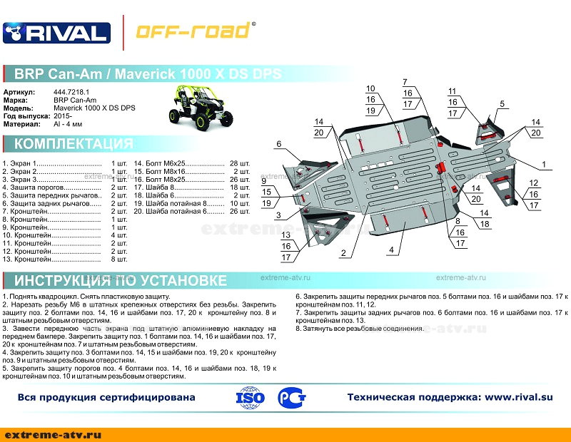 Комплект защит BRP (Can Am) Maverick 1000 X DS DPS 5789