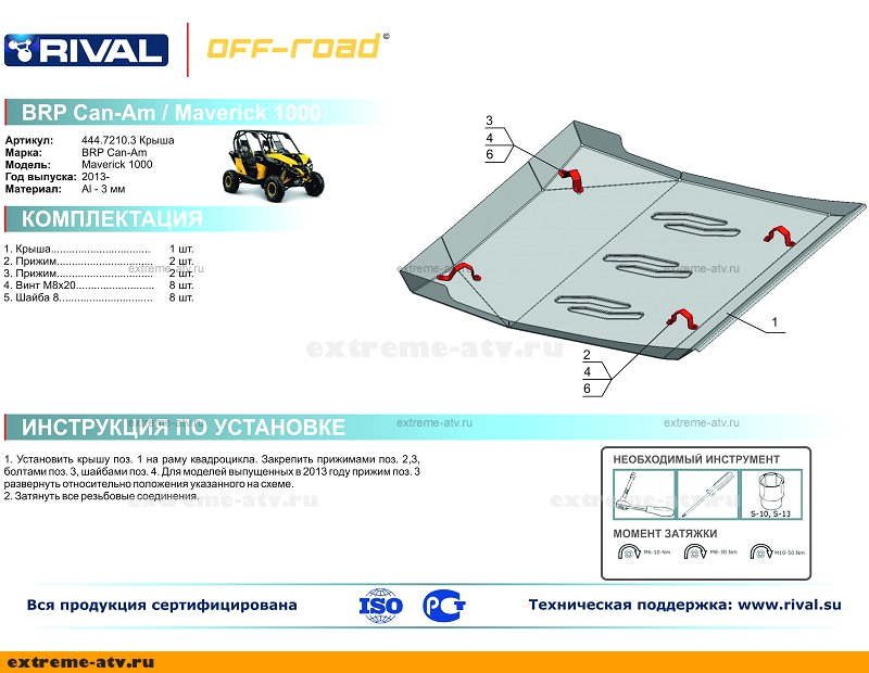 Крыша BRP (Can Am) Maverick 5793
